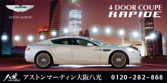 100201rapide-billboard